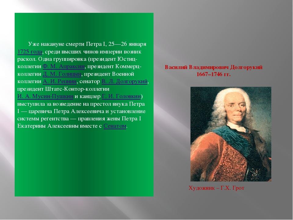 Уже накануне смерти Петра I, 25—26 января 1725года, среди высших чинов импе...
