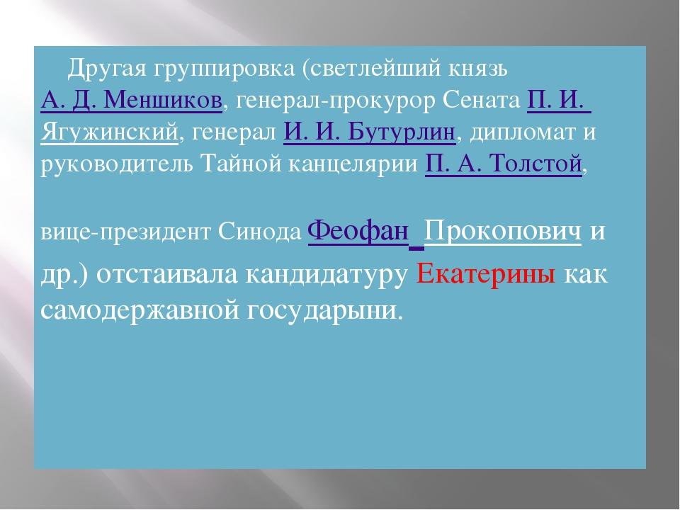 Другая группировка (светлейший князь А.Д.Меншиков, генерал-прокурор Сената...