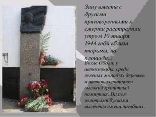 Зину вместе с другими приговоренными к смерти расстреляли утром 10 января 194