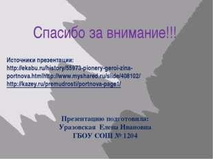 Источники презентации: http://ekabu.ru/history/55973-pionery-geroi-zina-portn