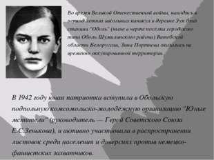 Во время Великой Отечественной войны, находясь в период летних школьных каник