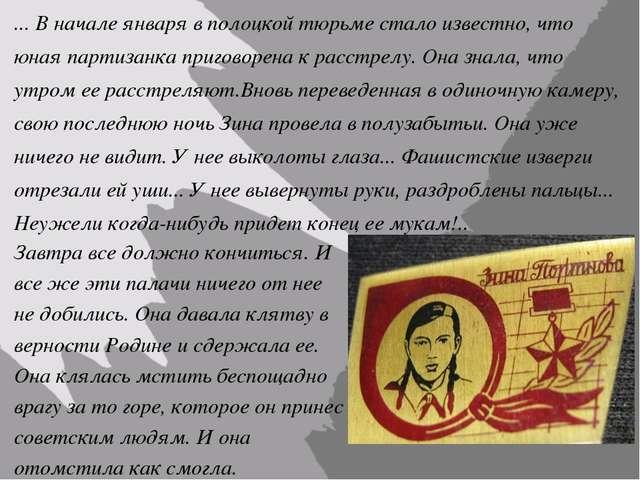 ... В начале января в полоцкой тюрьме стало известно, что юная партизанка при...