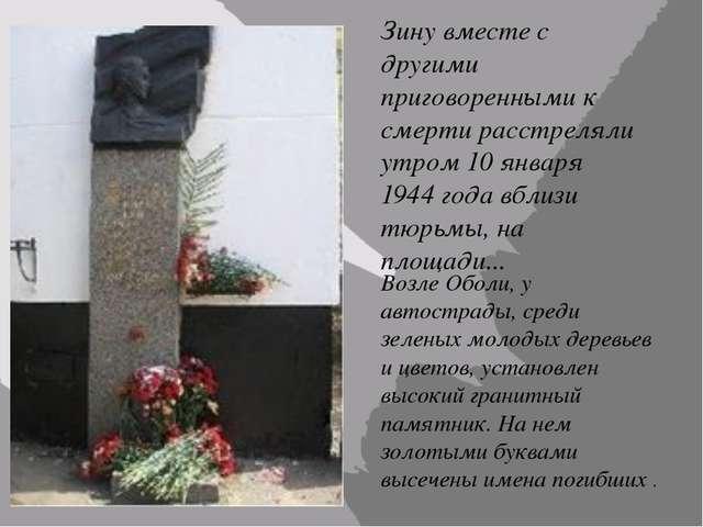 Зину вместе с другими приговоренными к смерти расстреляли утром 10 января 194...