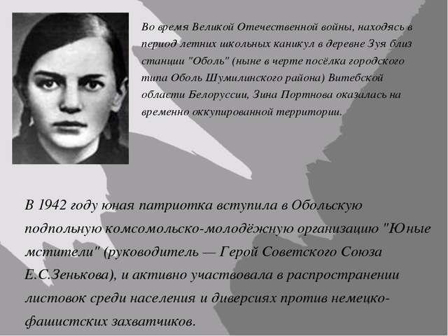 Во время Великой Отечественной войны, находясь в период летних школьных каник...