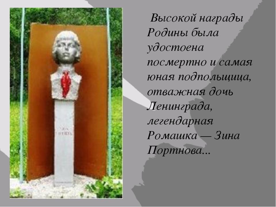 Высокой награды Родины была удостоена посмертно и самая юная подпольщица, от...
