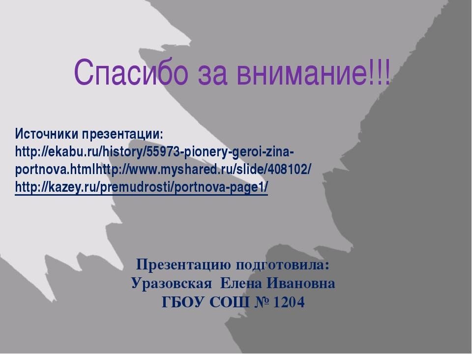Источники презентации: http://ekabu.ru/history/55973-pionery-geroi-zina-portn...