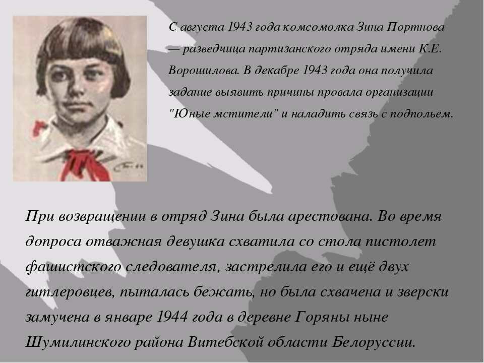 С августа 1943 года комсомолка Зина Портнова — разведчица партизанского отряд...