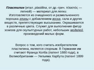 Пластилин (итал. plastilina, от др.-греч. πλαστός — лепной) — материал для ле