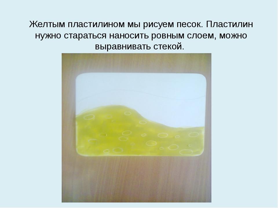 Желтым пластилином мы рисуем песок. Пластилин нужно стараться наносить ровным...