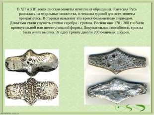 В ХII и ХIII веках русские монеты исчезли из обращения. Киевская Русь распала