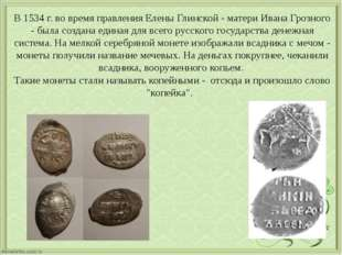 В 1534 г. во время правления Елены Глинской - матери Ивана Грозного - была со