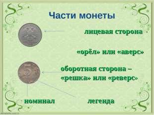 Части монеты лицевая сторона – «орёл» или «аверс» оборотная сторона – «решка»