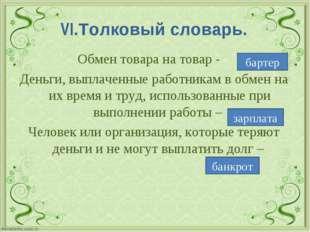 VI.Толковый словарь. Обмен товара на товар - Деньги, выплаченные работникам в