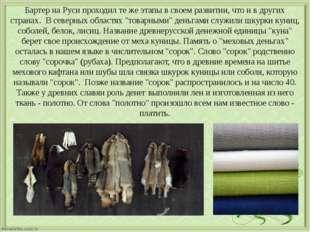 Бартер на Руси проходил те же этапы в своем развитии, что и в других cтранах