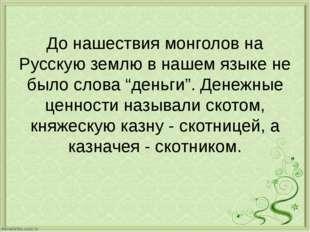 """До нашествия монголов на Русскую землю в нашем языке не было слова """"деньги""""."""