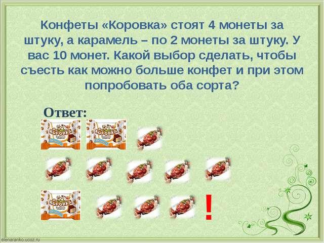 Конфеты «Коровка» стоят 4 монеты за штуку, а карамель – по 2 монеты за штуку....