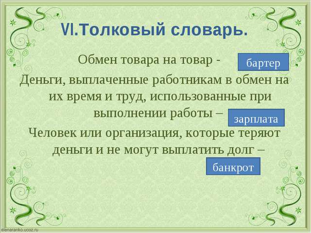 VI.Толковый словарь. Обмен товара на товар - Деньги, выплаченные работникам в...
