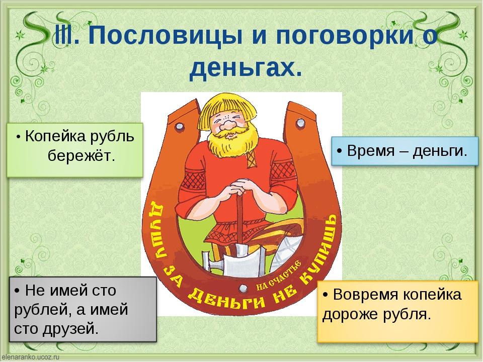 III. Пословицы и поговорки о деньгах.