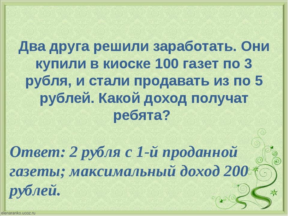 Два друга решили заработать. Они купили в киоске 100 газет по 3 рубля, и стал...