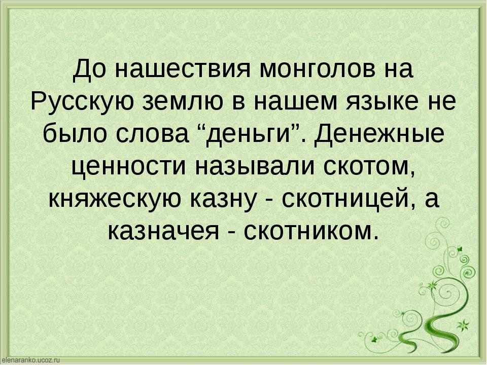 """До нашествия монголов на Русскую землю в нашем языке не было слова """"деньги""""...."""