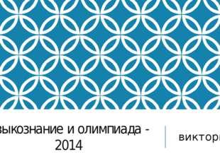 Языкознание и олимпиада - 2014 викторина