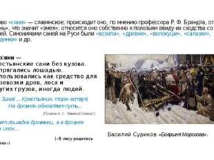 Слово «сани»— славянское; происходит оно, по мнению профессора Р.Ф.Брандта