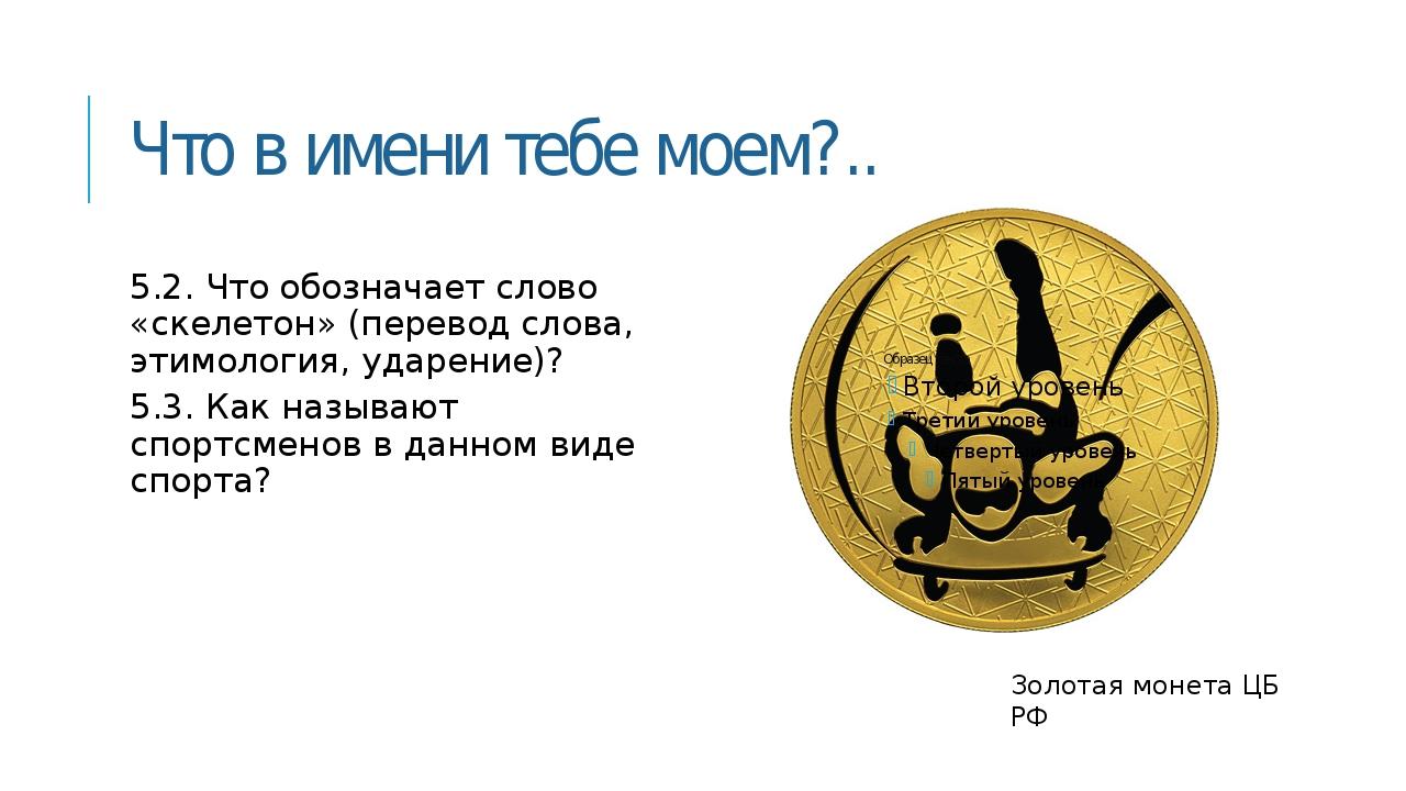 Что в имени тебе моем?.. 5.2. Что обозначает слово «скелетон» (перевод слова,...