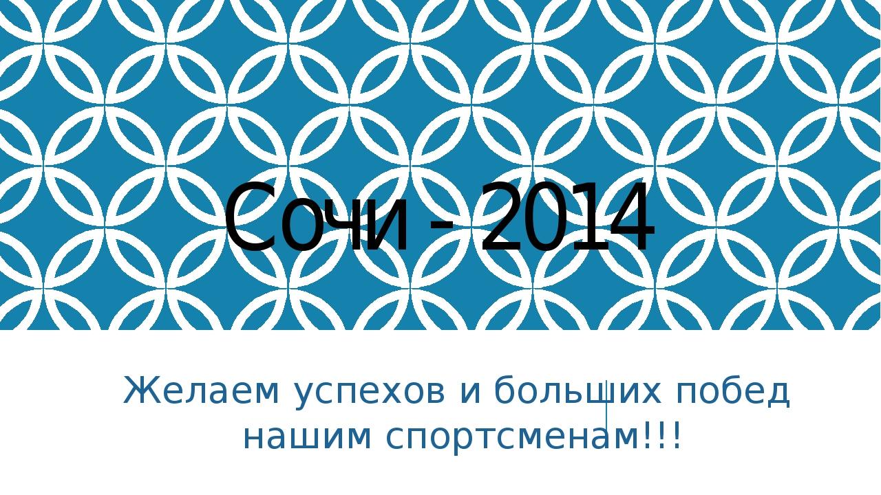 Сочи - 2014 Желаем успехов и больших побед нашим спортсменам!!!