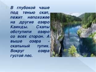 В глубокой чаше под тенью скал, лежит непохожее на другие озеро Каинды. Скалы