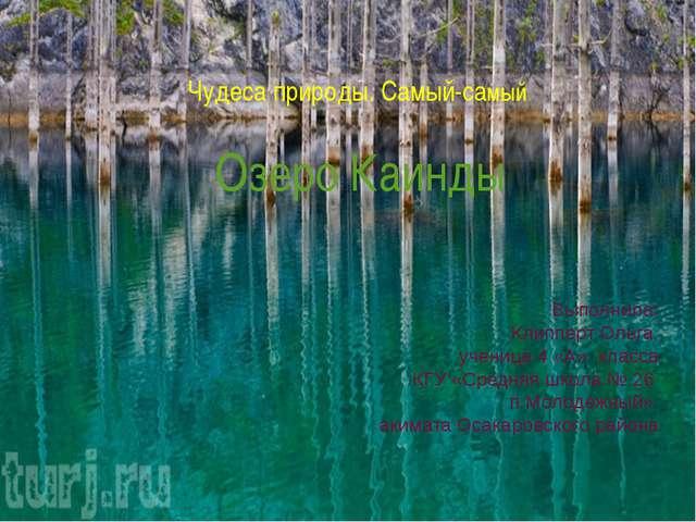 Чудеса природы. Самый-самый. Озеро Каинды Выполнила: Клипперт Ольга, ученица...