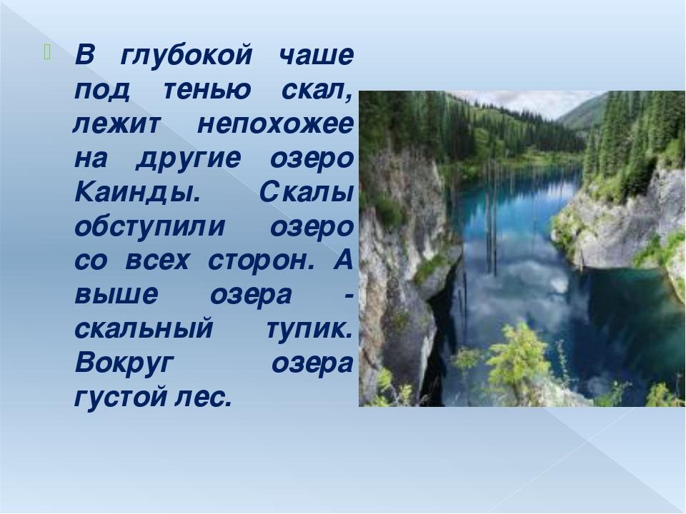 В глубокой чаше под тенью скал, лежит непохожее на другие озеро Каинды. Скалы...