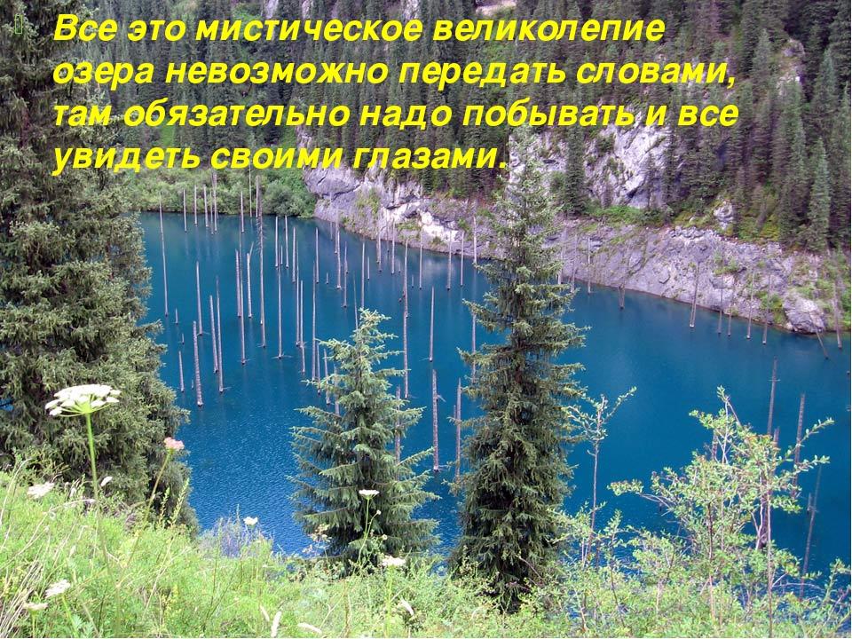 Все это мистическое великолепие озера невозможно передать словами, там обязат...