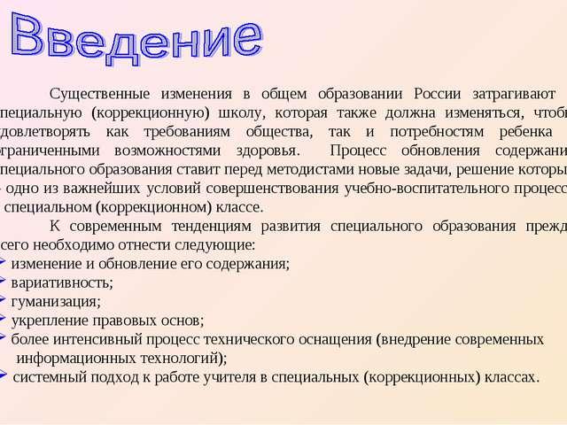 Существенные изменения в общем образовании России затрагивают и специальную...