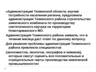 «Администрация Тюменской области, изучив потребности населения региона, предл