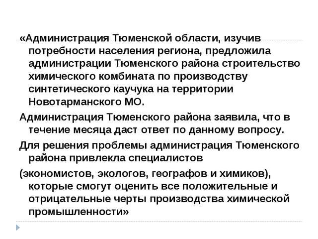 «Администрация Тюменской области, изучив потребности населения региона, предл...
