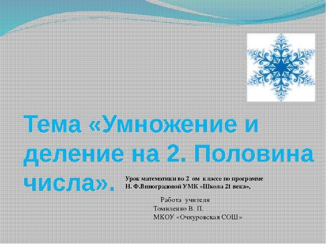 Тема «Умножение и деление на 2. Половина числа». Работа учителя Томиленко В....