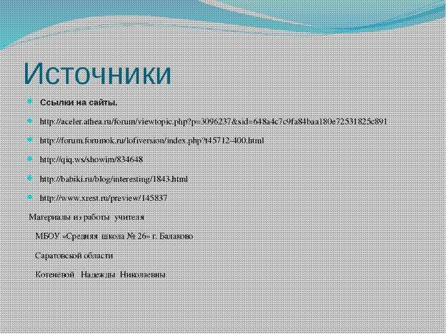 Источники Ссылки на сайты. http://aceler.athea.ru/forum/viewtopic.php?p=30962...