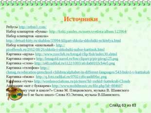 Источники Ребусы http://rebus1.com/ Набор клипартов «буквы» http://fotki.yand