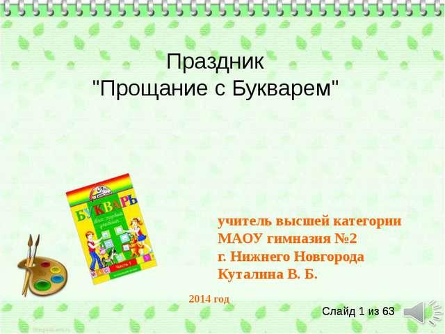 учитель высшей категории МАОУ гимназия №2 г. Нижнего Новгорода Куталина В. Б...