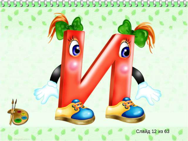 Буквы для праздника букваря