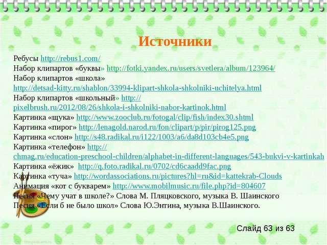 Источники Ребусы http://rebus1.com/ Набор клипартов «буквы» http://fotki.yand...