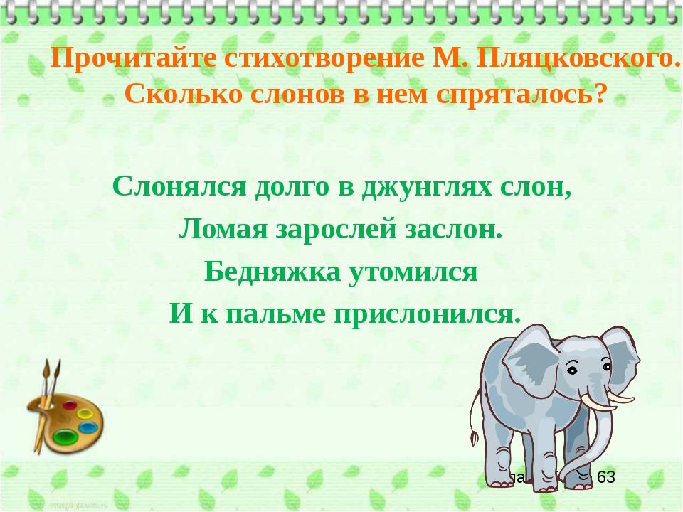 Слонялся долго в джунглях слон, Ломая зарослей заслон. Бедняжка утомился И к...