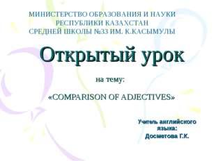 Открытый урок на тему: «COMPARISON OF ADJECTIVES» Учитель английского языка: