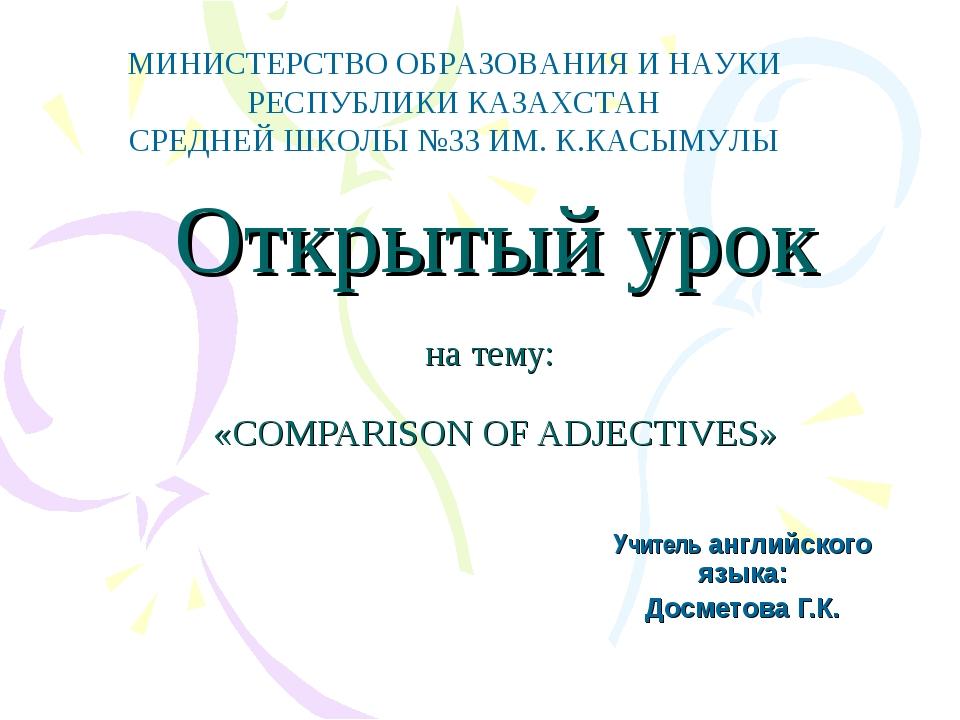 Открытый урок на тему: «COMPARISON OF ADJECTIVES» Учитель английского языка:...