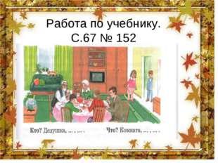 Работа по учебнику. С.67 № 152