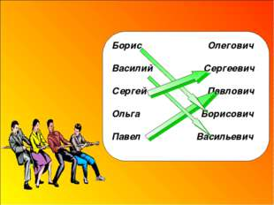 Борис Олегович Василий Сергеевич Сергей Павлович Ольга Борисович Павел Васил