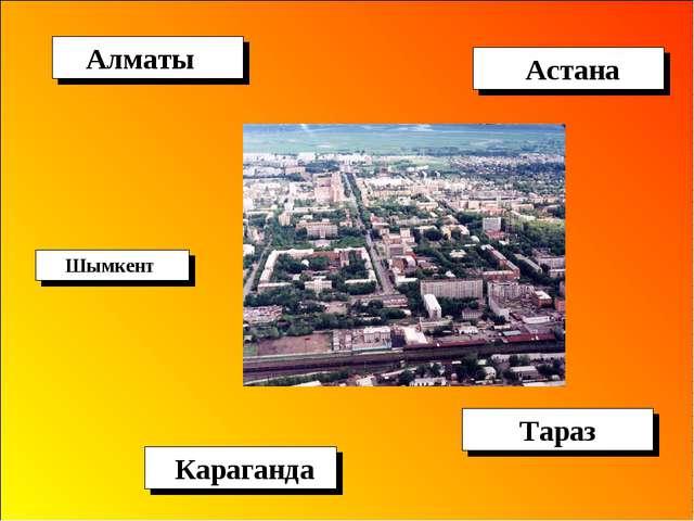 Алматы Шымкент Астана Караганда Тараз
