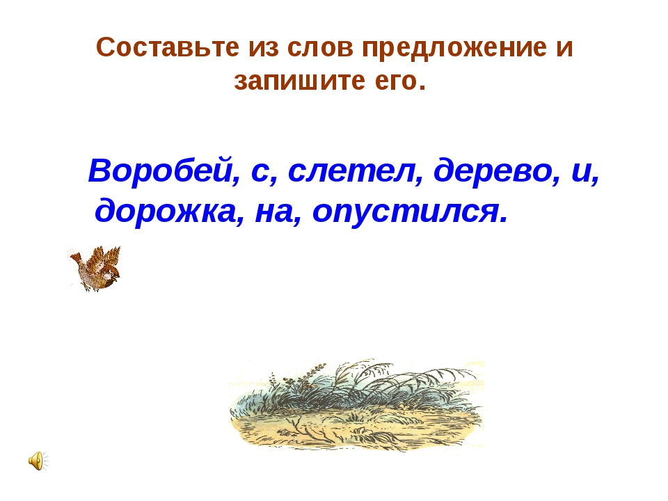 Составьте из слов предложение и запишите его. Воробей, с, слетел, дерево, и,...
