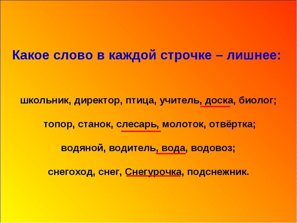 Какое слово в каждой строчке – лишнее: школьник, директор, птица, учитель, до...