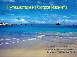 Путешествие на Остров Изонити Урок для 3 класса Выполнила: Иванова Ю.А., учи